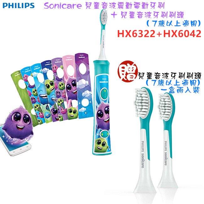 【贈HX6042兒童標準刷頭二個 共2+2個刷頭】PHILIPS 飛利浦 Sonicare 兒童音波震動電動牙刷 HX6322