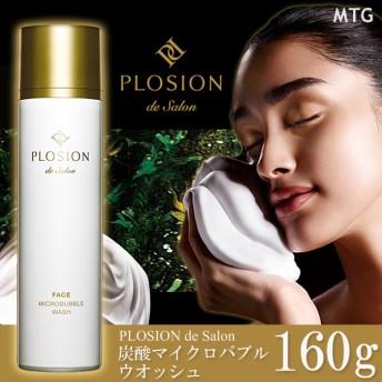 PLOSION プロージョン 炭酸マイクロバブルウォッシュ 160g 正規販売店 MTG