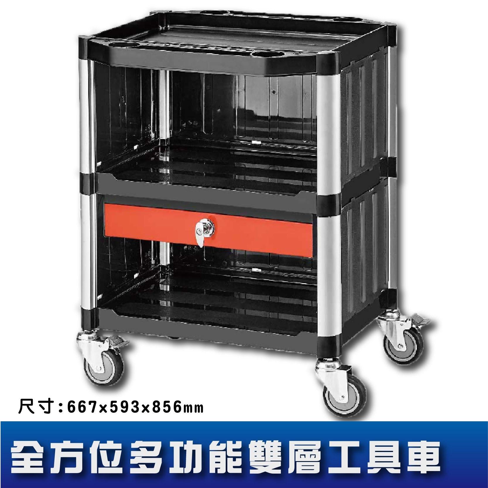 多種選擇〞KT808FA5 全方位多功能三層工具車 手推車 工作車 置物車 分層車 餐車 清潔車 房務車 服務車