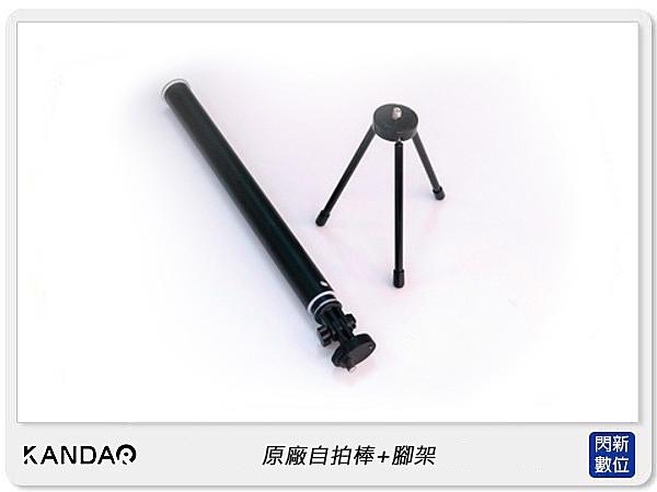KANDAO 看到科技 QooCam 原廠自拍棒+腳架 120cm 自拍桿 1/4螺孔(公司貨) Qoo Cam