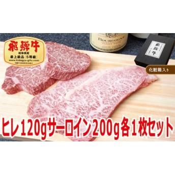 【化粧箱入り・最高級A5等級】飛騨牛ヒレ(120g)・サーロイン(200g)セット