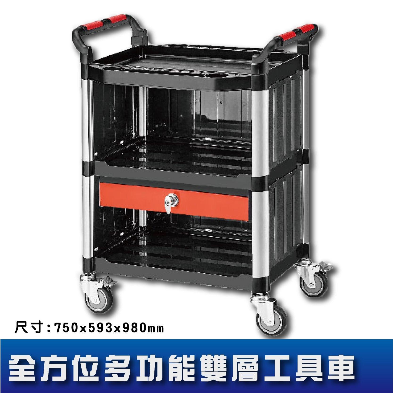 多種選擇〞KT808FB5 全方位多功能三層工具車 手推車 工作車 置物車 分層車 餐車 清潔車 房務車 服務車