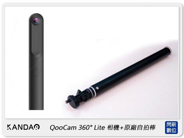 【銀行刷卡金+樂天點數回饋】KANDAO 看到科技 QooCam 360度 Lite 全景相機+原廠自拍棒 攝影機(公司貨) Qoo Cam