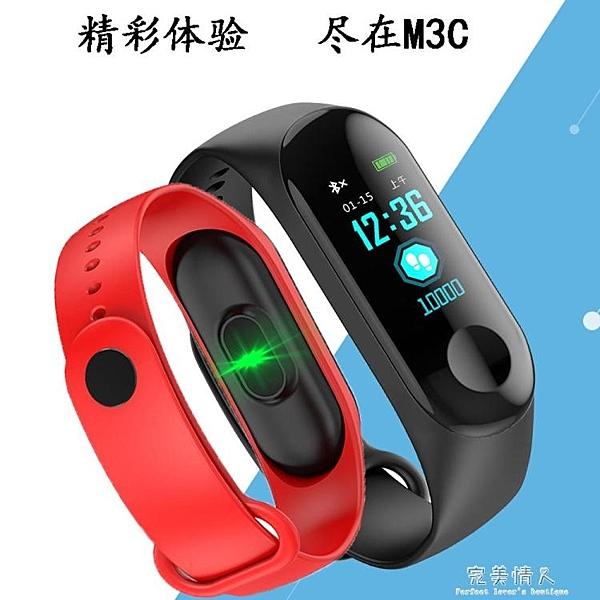 m3c智慧手環來電信息推送計步運動ip68防水手環  【快速出貨】