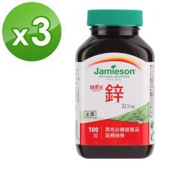 [Jamieson健美生]  大包裝 鋅錠 22.5mg 100顆3入組