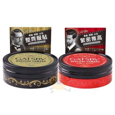 GATSBY 經典服貼髮油 金/經典高豎髮油 紅 80g 兩款供選