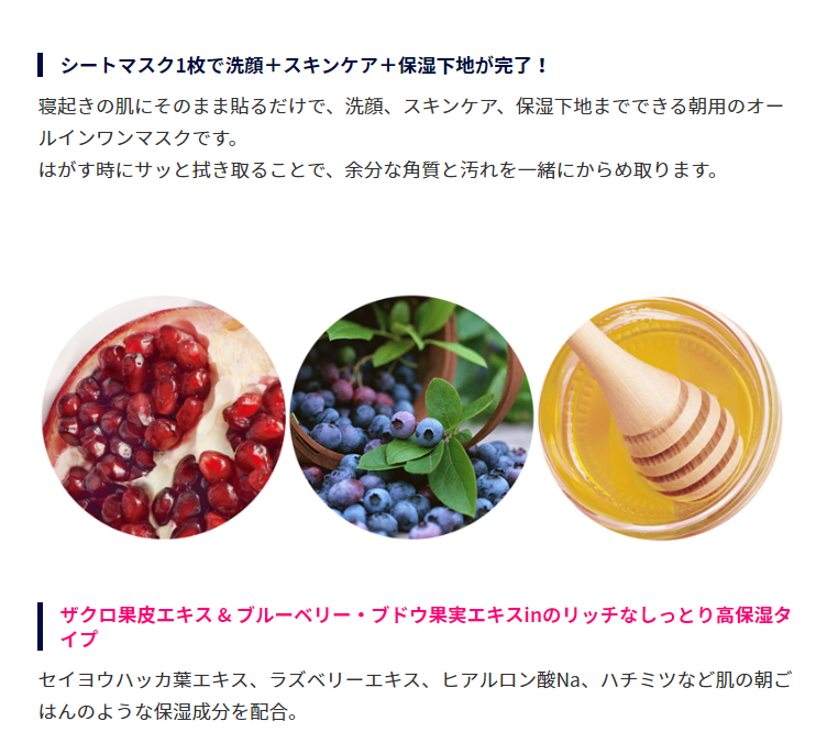 BCL Saborino高保濕莓果覆盆莓早安面膜28片入