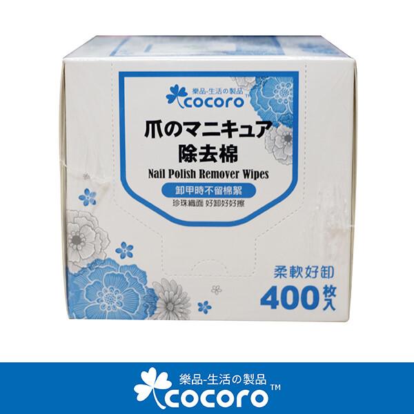 cocoro樂品珍珠紋卸甲棉片