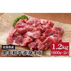 SM1c 佐賀産和牛赤身すじ1.2kg
