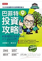 巴菲特投資攻略圖解(增訂版)