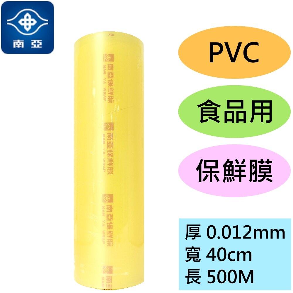 南亞 PVC 保鮮膜 食品用 (12ux40cmx500M)