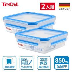 Tefal法國特福 德國EMSA原裝 MasterSeal PP保鮮盒 0.85L-方型(超值2入組)