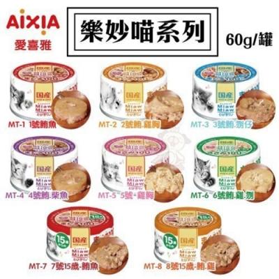 【6罐組】AIXIA 愛喜雅《樂妙喵系列罐頭》60g
