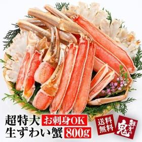 かに カニ 蟹 特大 5L お試し ずわいがに ズワイガニ ハーフ ポーション 800g ずわい蟹 生食 刺身 OK かに鍋 かにしゃぶ 殻なし むき身 爪 特盛  大型