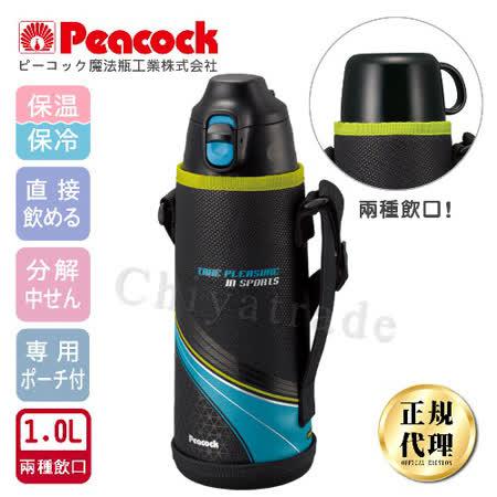 【日本孔雀Peacock】運動家族不銹鋼保冷保溫杯1000ML附專屬杯套+背帶(兩用型飲口)-黑