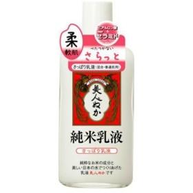 【あわせ買い1999円以上で送料無料】美人ぬか 純米 さっぱり乳液 130ml