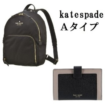 【50%OFF】超お買い得KATE SPADE2点セット福袋(リュック 財布)