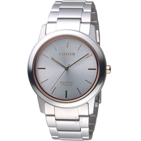 星辰 CITIZEN Eco Drive 簡約時尚鈦金屬腕錶 AW2024-81A