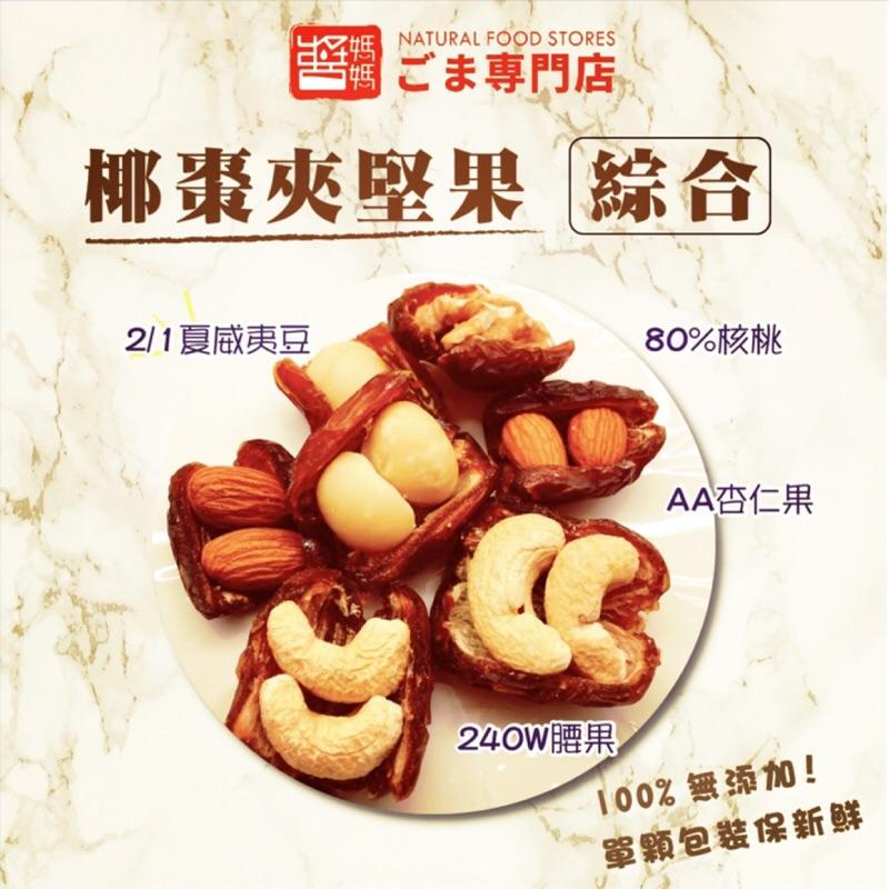 【醬媽媽芝麻醬】綜合椰棗堅果 隨身包( 90g/袋) Mixed Nuts Date Palm 原味堅果系列 低溫烘焙