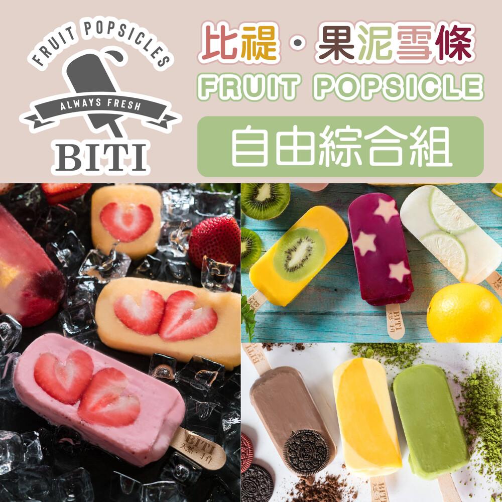 bitiiti 比禔組合雪條 組合冰棒 水果 冰棒 雪條 天然手作 果泥雪條 12入