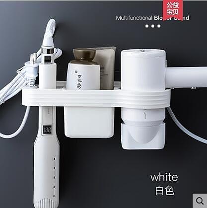 免打孔電吹風機架衛生間洗漱臺洗手間收納掛架浴室置物架風筒架子 - 風尚3C