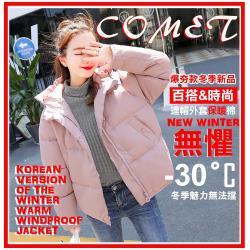 COMET 韓系冬季保暖防風外套(902)