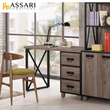 ASSARI 哈麥德4尺書桌 寬121x深57x高76cm