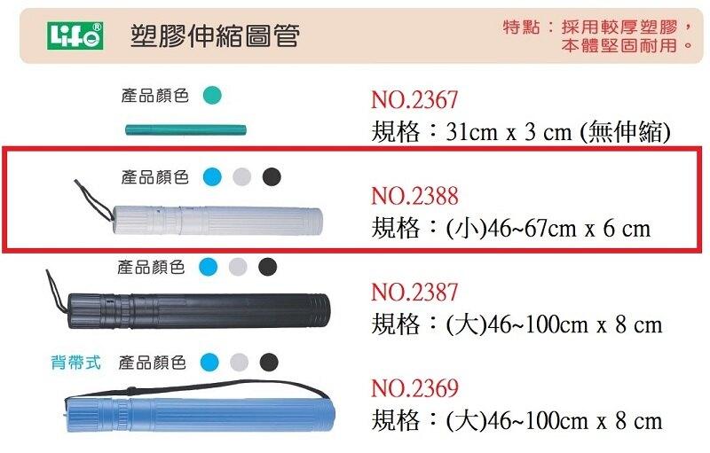 Life 徠福 NO.2388 塑膠伸縮圖管 (小)