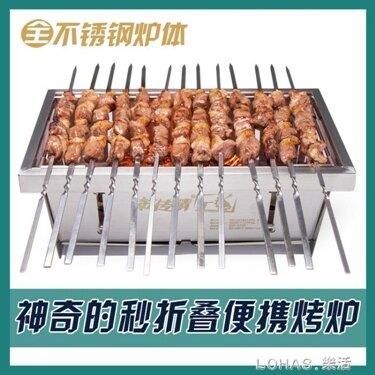 燒烤架家用木炭不銹鋼加厚折疊小型戶外304野外便攜碳烤燒烤爐 卡洛琳 領券下定更優惠