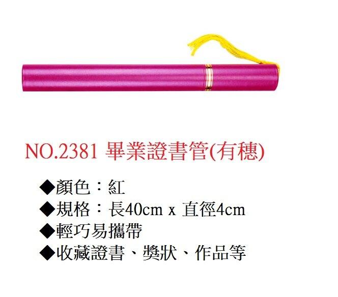 Life 徠福 NO.2381 畢業證書管 (有穗) (紅色)