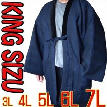 大きい半纏  111-1905k はんてん メンズ 纏い織 部屋着 送料無料 どてら ちゃんちゃんこ おしゃれ 3L 4L 5L 6L 7L 冬物