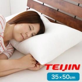 ウォッシャブル枕 洗える枕 35×50 まくら ウォッシャブル ピロー テイジン 日本製 国産 帝人 枕 丸洗い【送料無料】