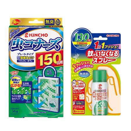 日本 KINCHO 金鳥 無臭防蚊掛片(150日)+噴一下防蚊噴霧(130日) X1入