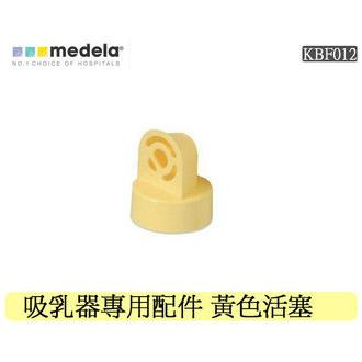【KBF012】 黃色活塞