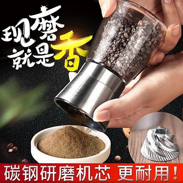 黑胡椒粒研磨器 304不??花椒芝麻?味瓶罐家用手?胡椒粉研磨瓶