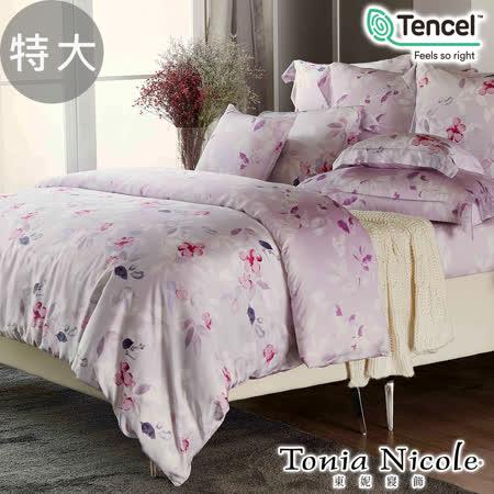 Tonia Nicole 東妮寢飾 天使花語環保印染100%萊賽爾天絲被套床包組 特大
