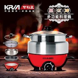 KRIA可利亞3L多功能蒸煮烤料理鍋/電火鍋/蒸鍋KR-830