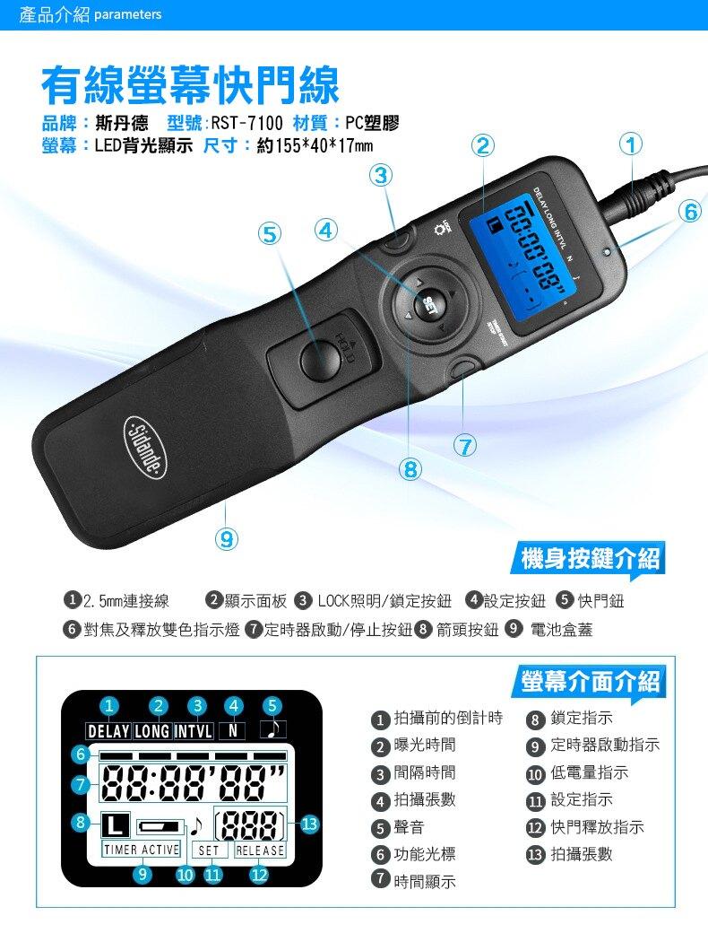 攝彩@索尼 RM-VPR1螢幕快門線組 特價款斯丹德 RST-7100 定時快門線 縮時攝影 S2 2.5mm接口
