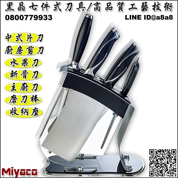 黑晶精緻工藝七件式刀具組【3期0利率】【本島免運】