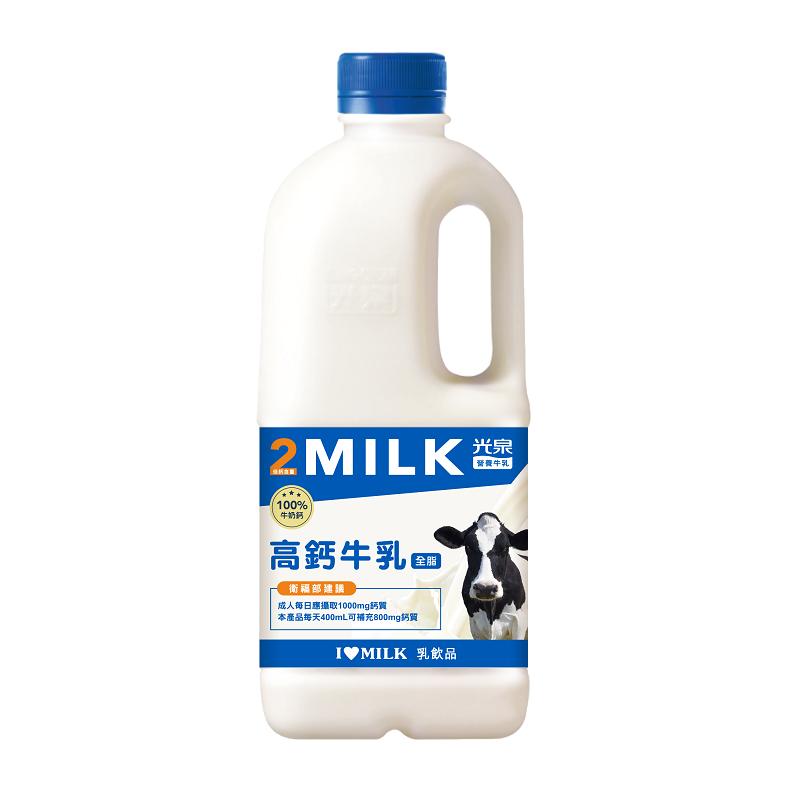 光泉高鈣牛乳-1857ml/瓶到貨效期約6-8天