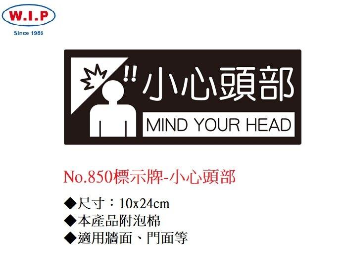 W.I.P 聯合 NO.854 標示牌 (小心頭部)