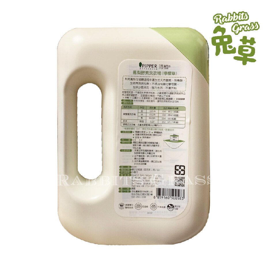 【領券折$240】沛柏 鳳梨酵素洗衣精(檸檬草) 900ml : PiPPER STANDARD