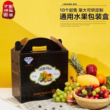 高檔禮盒手提黑鉆進口通用10斤水果蘋果包裝盒禮盒 -樂活旗艦店 全館八八折