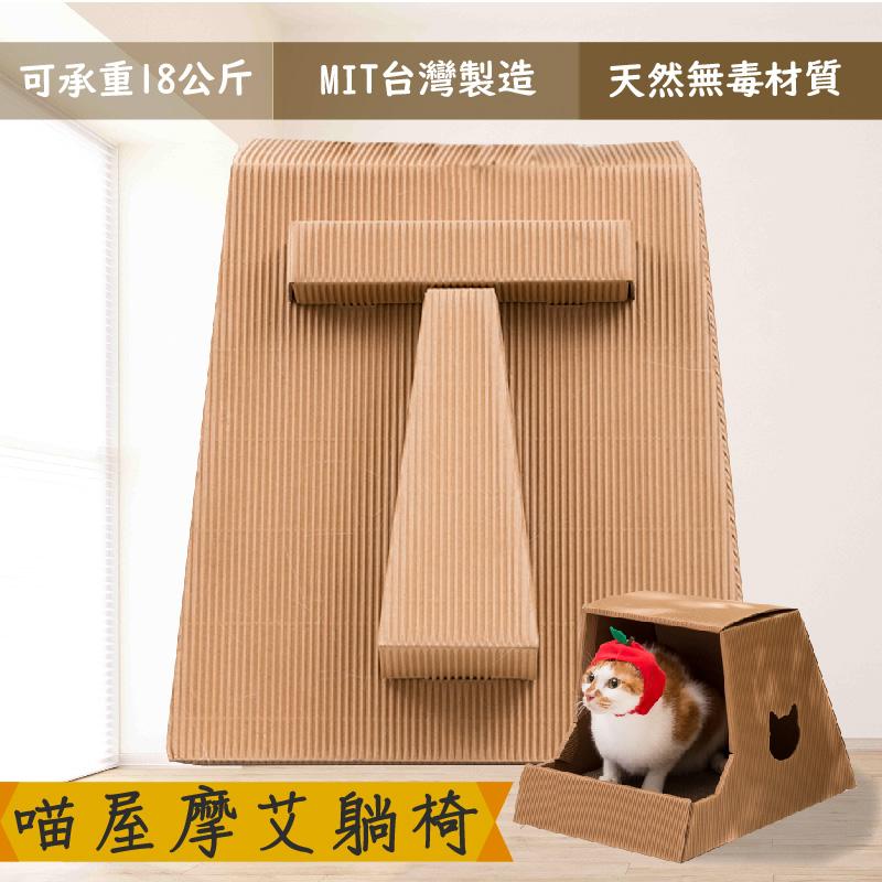 《年底換新屋》摩艾躺椅 造型貓抓屋 台灣製 貓抓板 貓屋 無漂白 無毒 無酸 天然材質 超承重 耐磨 貓用品 組裝簡單