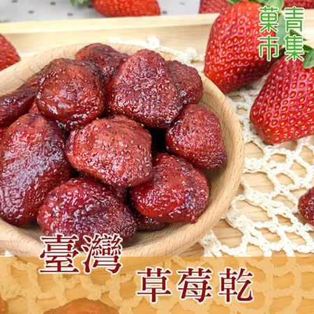 大湖草莓乾230G 【菓青市集】