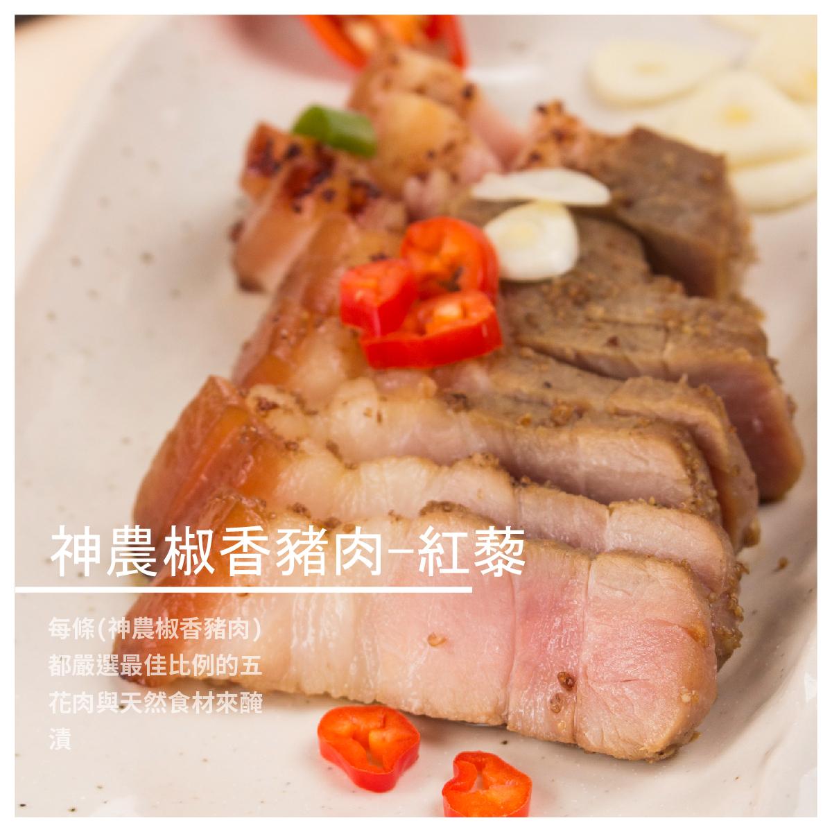 【阿迪密斯】神農椒香豬肉-紅藜