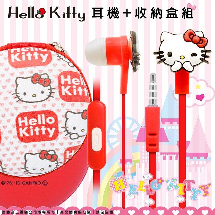 正版授權 三麗鷗 Hello Kitty 入耳式耳機麥克風/耳機+收納盒/手機/MP3/隨身聽/電腦/聽音樂/線控/耳塞式/平板/扁線/HTC Desire 530/728/820s/816/826/
