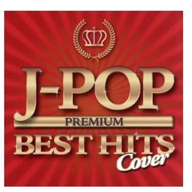 J−POP プレミアム BEST HITS COVER/(V.A.)