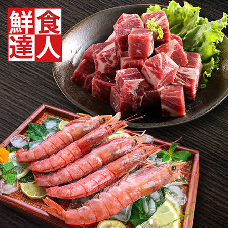 【鮮食達人】骰子牛排+天使紅蝦 海陸雙拼組(骰子牛*4+天使紅蝦*1)