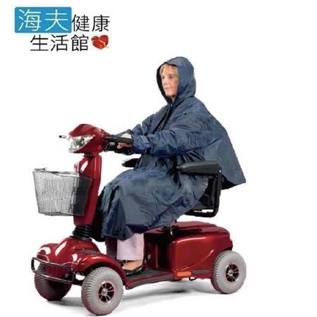 【日華 海夫】電動代步車用雨衣 銀髮族 行動不便者